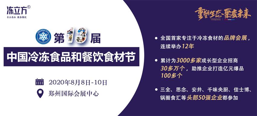 第十三届中国必威betway电竞食品和餐饮必威体育app官网节