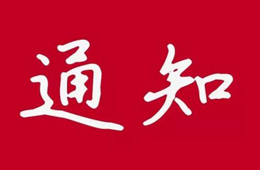 更名通知丨第十三届中国必威betway电竞食品和餐饮必威体育app官网节