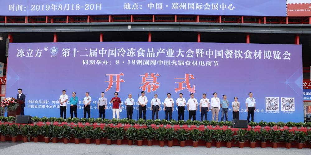 第十二届必威betway电竞食品产业大会开幕式