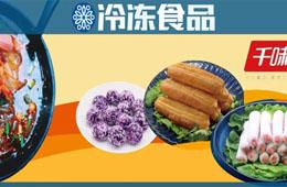 疫情之后,火锅料洗牌加速,千味央厨招募50位战略伙伴共享新商机!