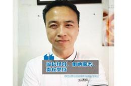 榜样必威首页体育 | 刘守才:专攻团餐和早餐渠道,炼成亿元冻品大商