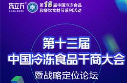 千商大会 万亿商机(第十三届中国万博体育app下载网站食品千商大会报名通道)