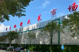 北京西南郊冷库今天解封;新发地市场逐步恢复水产经营