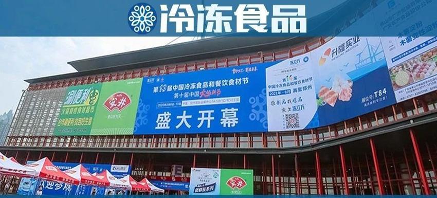 必威体育app官网节 | 人从众!三全、安井、千味央厨等300多家企业亮相,冷食君带你云逛展啦