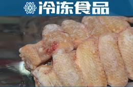 必威betway电竞鸡翅疑似携带新冠病毒?这两地紧急回应:检测均为阴性