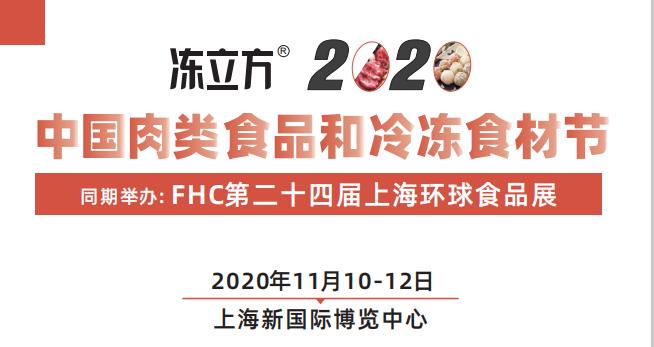 2020中国肉类食品和必威betway电竞必威体育app官网节