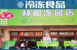 扶持乡村菜场开冻品超市,国庆开业一个早晨营业额5000多!