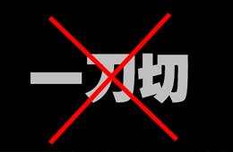 """央媒官方发声:停止""""一刀切"""",冻品外包装阳性样本微乎其微!"""