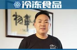榜样必威首页体育 | 吴小平:掌握杭州400多家超市经营权,20年冻品老将这样跑赢对手!