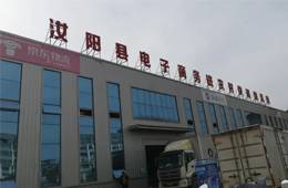 牵手好想你,河南汝阳首个香菇深加工项目投产!