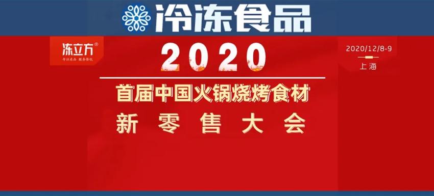 重磅 | 为行业再添一把火!12月8日,上海,首届中国火锅烧烤必威体育app官网新零售大会邀你参加!
