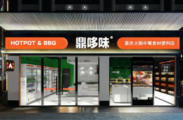 鼎哆味:20年火锅老店转型成必威体育app官网新零售黑马,6年开店800+
