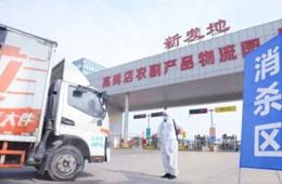 北京新发地暂停冻品等销售和储存;天津海联冷库感染源为北美猪头
