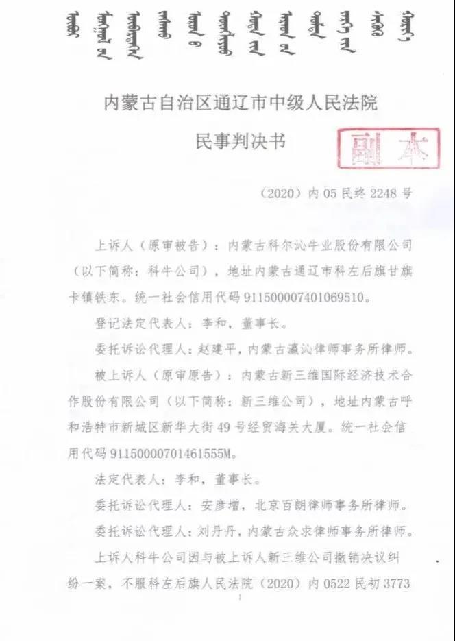 """《【杏耀时时彩登录】牛年牛企接连爆雷,都是""""钱""""闹的?》"""